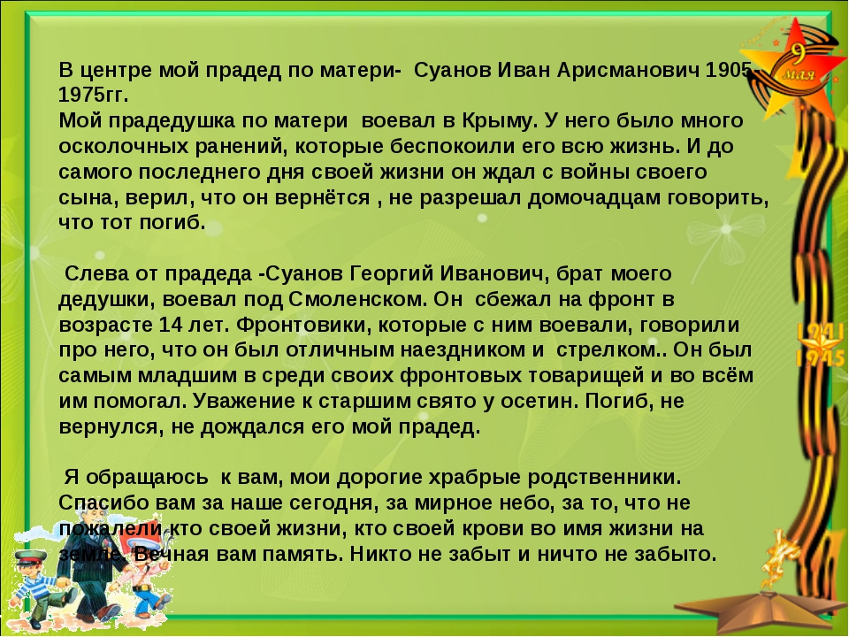 В центре мой прадед по матери- Суанов Иван Арисманович 1905-1975гг. Мой праде...
