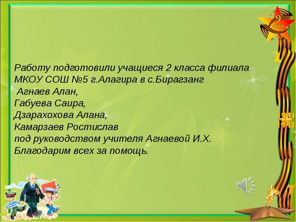 Работу подготовили учащиеся 2 класса филиала МКОУ СОШ №5 г.Алагира в с.Бирагз...