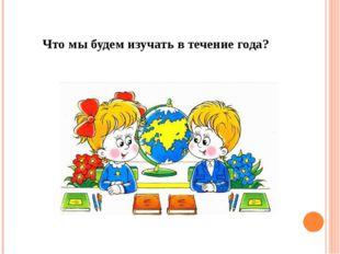 Что мы будем изучать в течение года?
