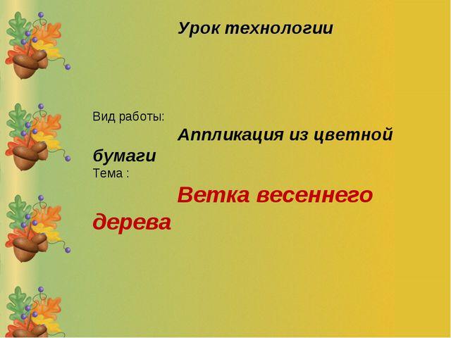 Вид работы: Аппликация из цветной бумаги Тема : Ветка весеннего дерева Урок т...