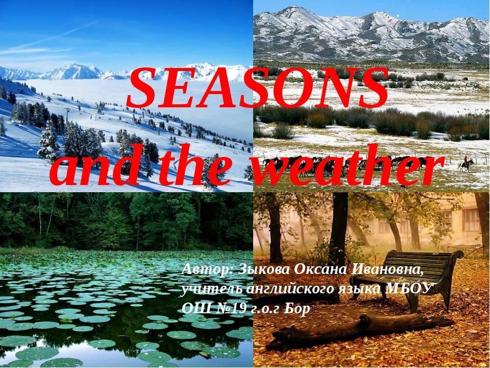 SEASONS and the weather Автор: Зыкова Оксана Ивановна, учитель английско...