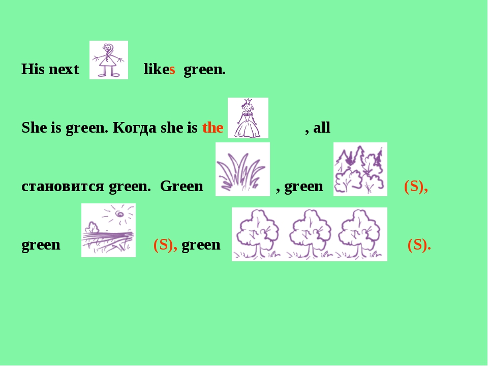 His next likes green. She is green. Когда she is the , all становится green....