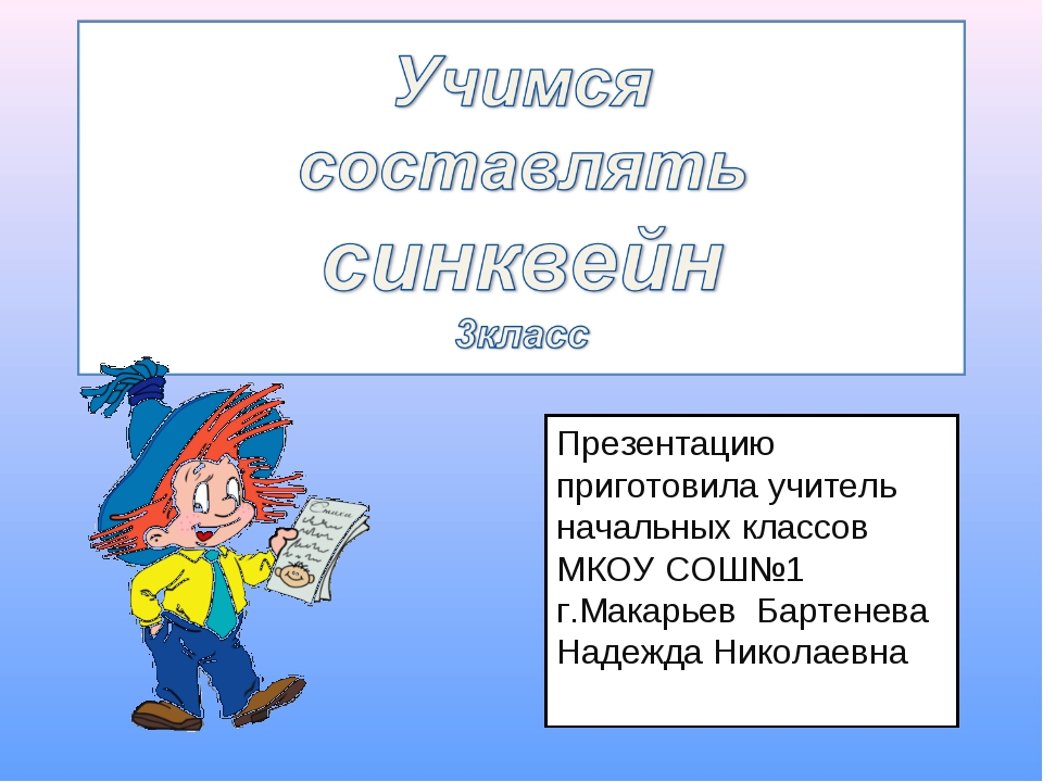 Презентацию приготовила учитель начальных классов МКОУ СОШ№1 г.Макарьев Барте...