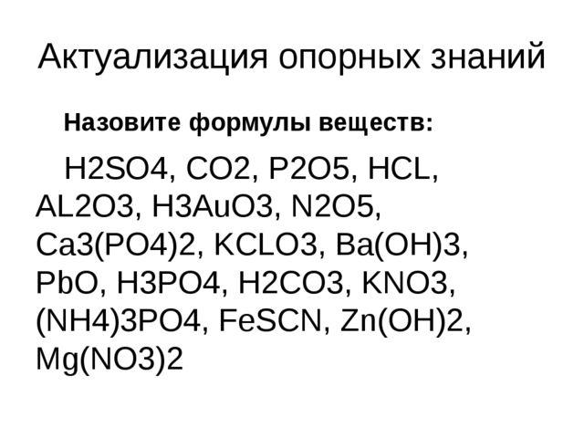 Актуализация опорных знаний Назовите формулы веществ: H2SO4, CO2, P2O5, HCL,...