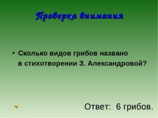 Проверка внимания Сколько видов грибов названо в стихотворении З. Александров