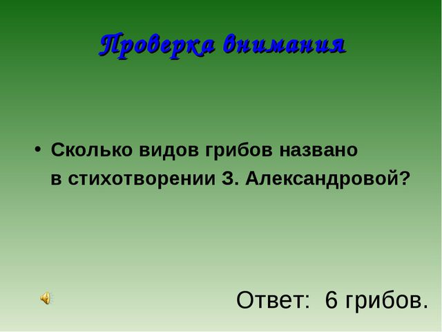 Проверка внимания Сколько видов грибов названо в стихотворении З. Александров...