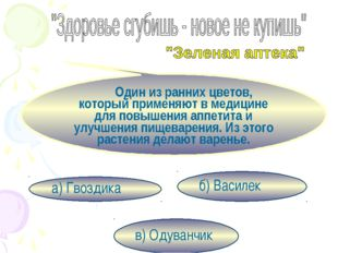 в) Одуванчик б) Василек а) Гвоздика Один из ранних цветов, который применяют