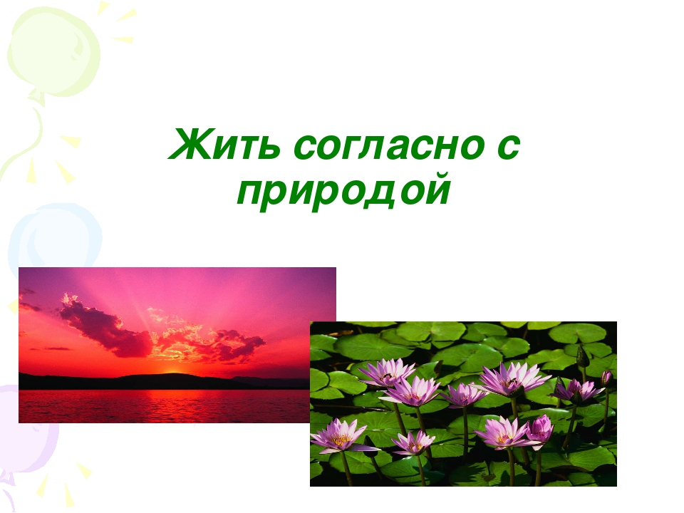 Жить согласно с природой