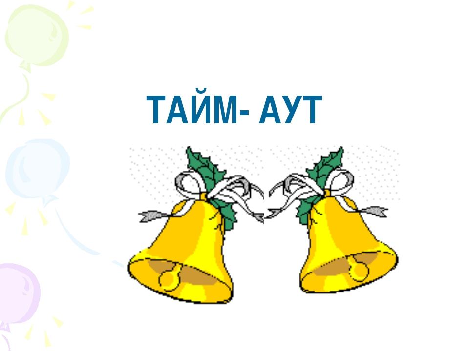 ТАЙМ- АУТ