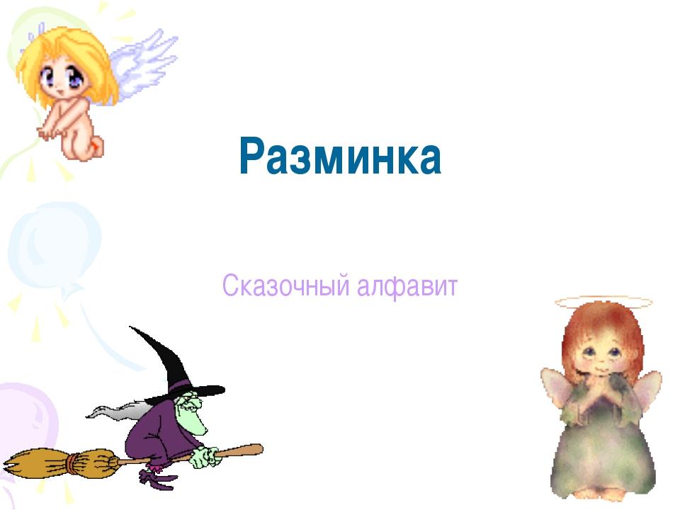Разминка Сказочный алфавит