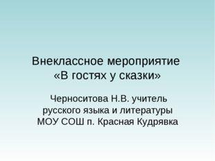 Внеклассное мероприятие «В гостях у сказки» Черноситова Н.В. учитель русского