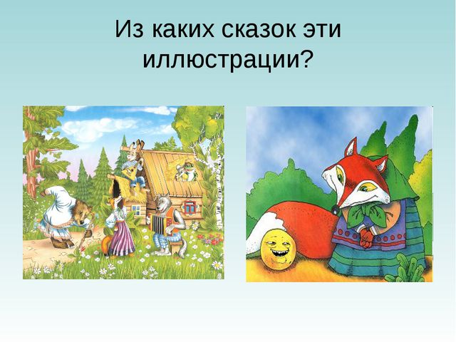 Из каких сказок эти иллюстрации?