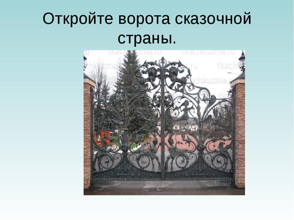 Откройте ворота сказочной страны.