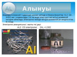 Химиялық қасиеттері 2Al Al2O3 +3Cl2 2AlCl3 +3S Al2S3 +6HCl 2AlCl3 + 3H2 +3Cu