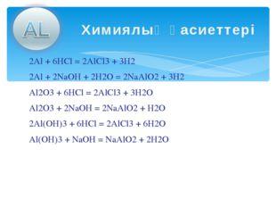 Алюминий өндірісі 2007 жылдан бастап Қазақстанда алюминий алатын Павлодар эле