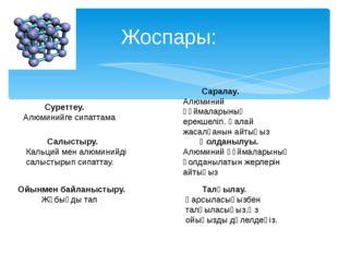 Периодтық жүйедегі орны, атом құрылысы 1.Химиялық таңбасы- 2.Реттік нөмірі-