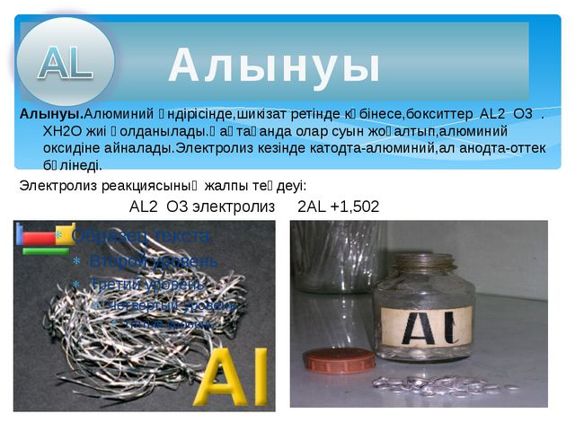 Химиялық қасиеттері 2Al Al2O3 +3Cl2 2AlCl3 +3S Al2S3 +6HCl 2AlCl3 + 3H2 +3Cu...