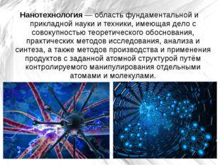 Нанотехнология — область фундаментальной и прикладной науки и техники, имеюща