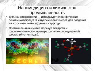 Наномедицина и химическая промышленность ДНК-нанотехнологии — используют спец