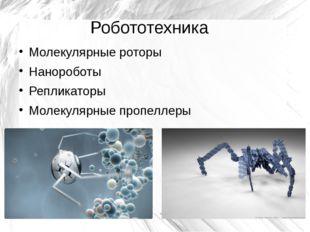 Робототехника Молекулярные роторы Нанороботы Репликаторы Молекулярные пропелл