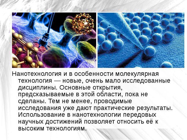 Нанотехнология и в особенности молекулярная технология — новые, очень мало ис...
