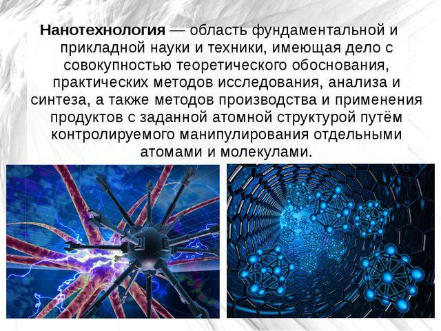 Нанотехнология — область фундаментальной и прикладной науки и техники, имеюща...