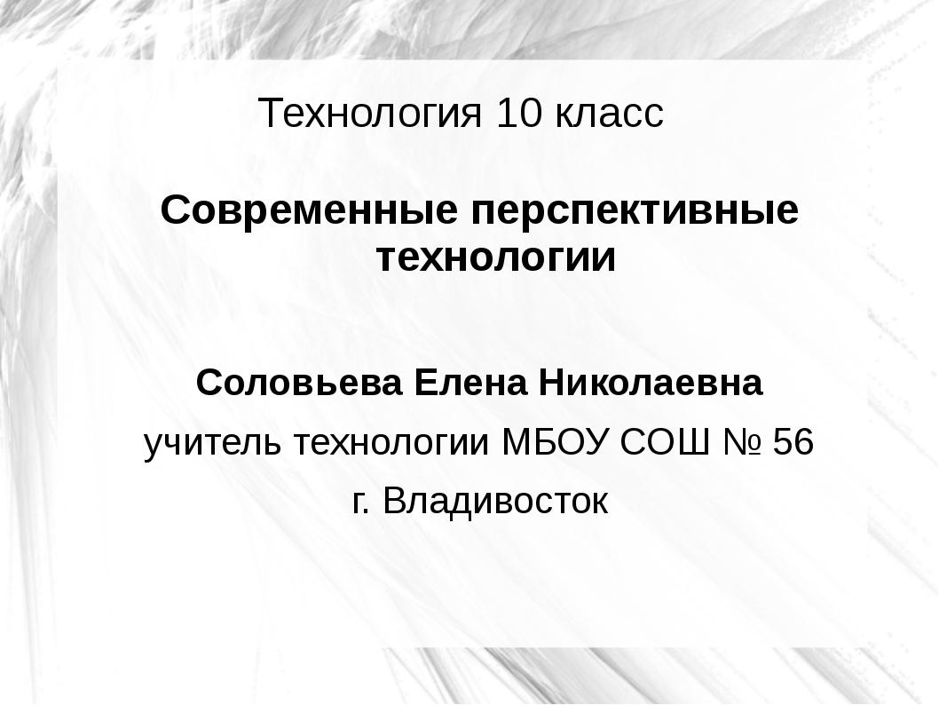 Технология 10 класс Современные перспективные технологии Соловьева Елена Нико...