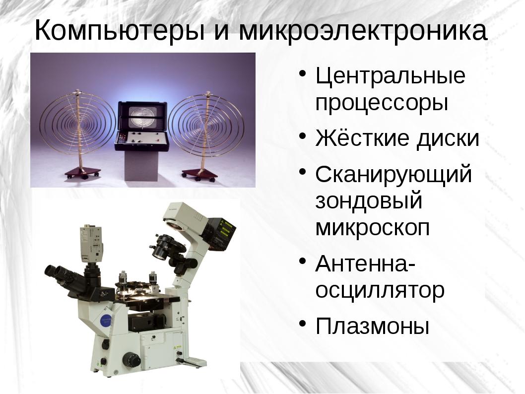 Компьютеры и микроэлектроника Центральные процессоры Жёсткие диски Сканирующи...