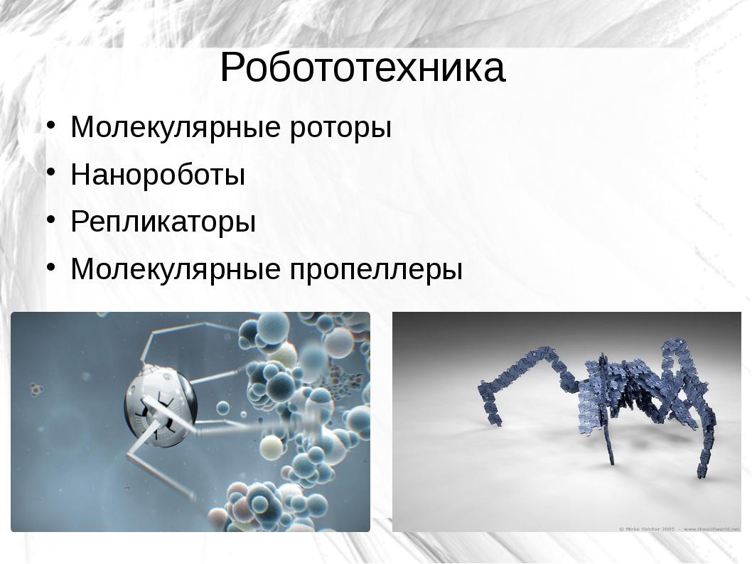 Робототехника Молекулярные роторы Нанороботы Репликаторы Молекулярные пропелл...