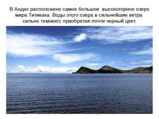 В Андах расположено самое большое высокогорное озеро мира Титикака. Воды этог