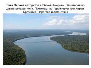 Река Парананаходится в Южной Америке. Это вторая по длине река региона. Прот