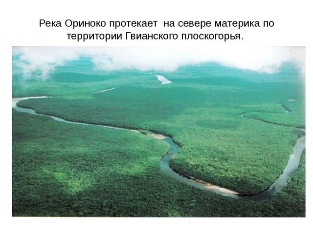 Река Ориноко протекает на севере материка по территории Гвианского плоскогорья.