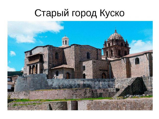 Старый город Куско
