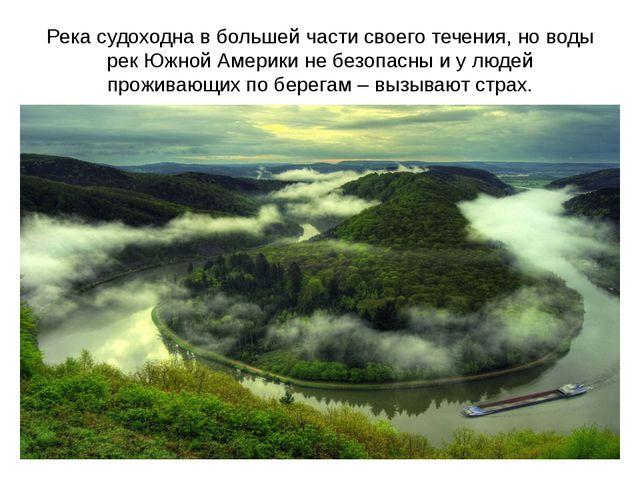 Река судоходна в большей части своего течения, но воды рек Южной Америки не б...