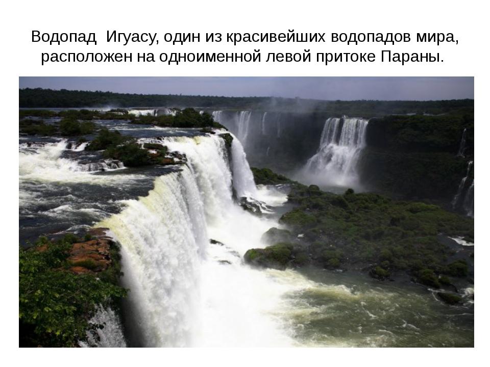 Водопад Игуасу, один из красивейших водопадов мира, расположен на одноименной...
