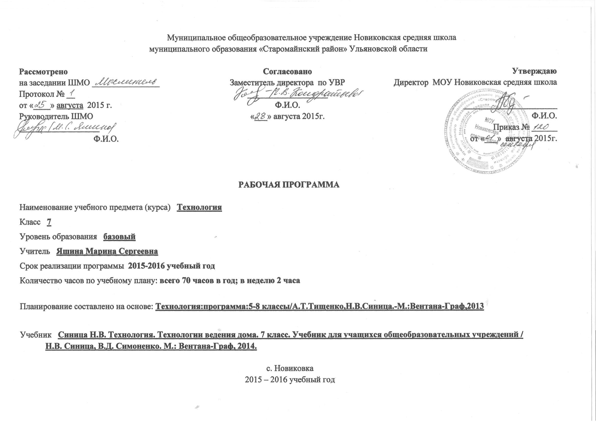 C:\Users\user\Documents\МС скан\2.tif