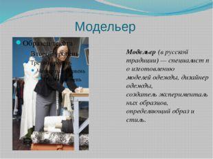 Модельер Модельер(в русской традиции)—специалистпо изготовлению моде