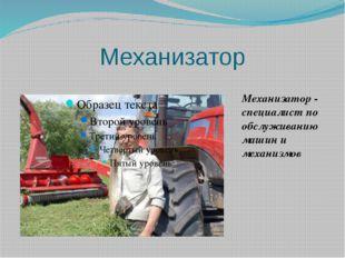 Механизатор Механизатор - специалист по обслуживанию машин и механизмов