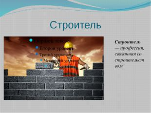Строитель Строитель— профессия, связанная со строительством