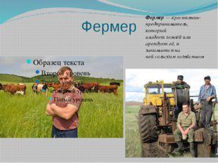 Фермер Фермер—крестьянин-предприниматель, который владеетземлёйили аренду