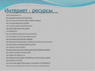 Интернет - ресурсы http://900igr.net/photo/stikhi/CHem-pakhnut-remjosla.files