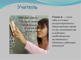Учитель Учитель— ныне одна из самых распространённых общественныхп
