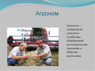 Агроном Агроном — специалист сельского хозяйства, обладающий всесторон
