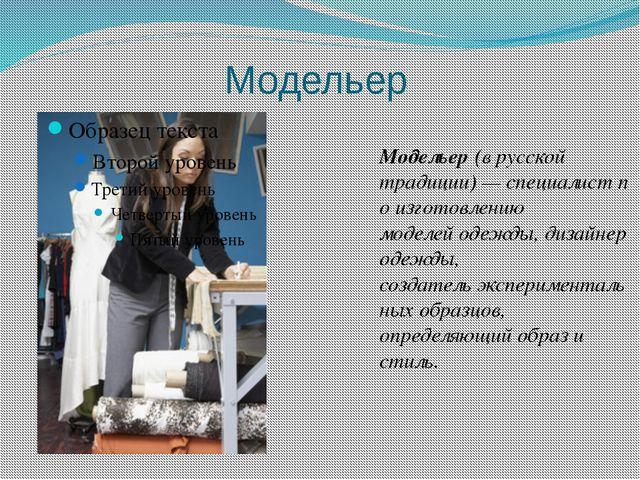 Модельер Модельер(в русской традиции)—специалистпо изготовлению моде...