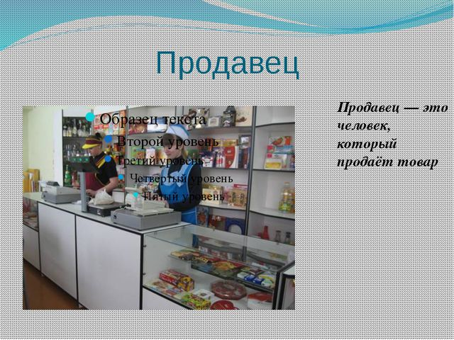 Продавец Продавец — это человек, который продаёт товар