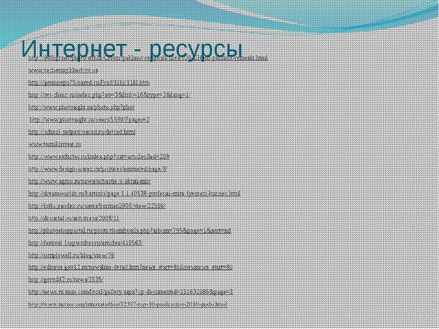 Интернет - ресурсы http://900igr.net/photo/stikhi/CHem-pakhnut-remjosla.files...