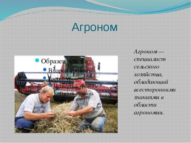 Агроном Агроном — специалист сельского хозяйства, обладающий всесторон...