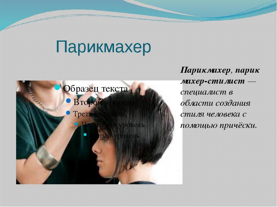 Парикмахер Парикмахер,парикмахер-стилист— специалист в области создания...