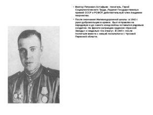 Виктор Петрович Астафьев - писатель, Герой Социалистического Труда, Лауреат