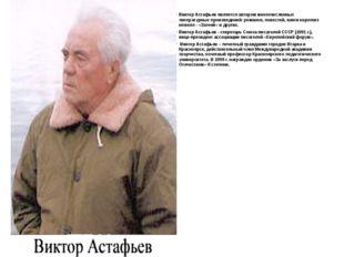 Виктор Астафьев является автором многочисленных литературных произведений: р